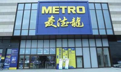 麦德龙回应出售中国业务传言:正在寻找合作伙伴