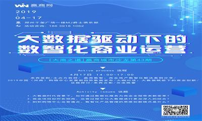 「大商之道」第43期沙龙预告:大数据驱动下的数智化商业运营
