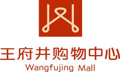 王府井购物中心成为第14届中国商业地产节合作伙伴