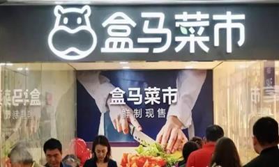 """买菜也玩新零售 武汉首家""""盒马菜市""""将于5月开业"""