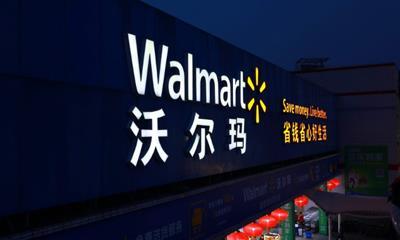 沃尔玛墨西哥分公司向亚马逊供应商施压 迫使其与亚马逊断交