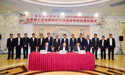 商业地产一周要闻:万达200亿建设潮州文旅项目、连锁百强榜单公布