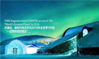 2019全球文旅产业精品住宿高峰论坛议程安排