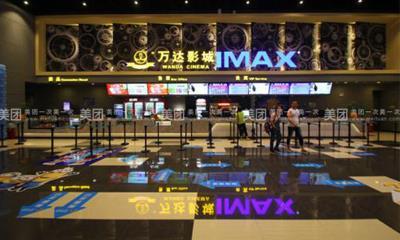 万达电影:IMAX影片具竞争优势 不会对业绩产生影响