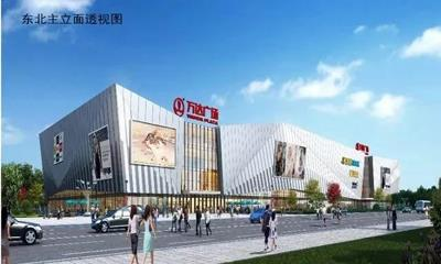 威海万达城市综合体项目开始启动 计划明年底建成运营