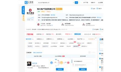 恒大地产集团工商变更:时守明卸任法定代表人、甄立涛接任