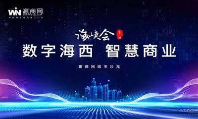 【海峡会】沙龙预告:数字经济时代,大数据如何赋能商业?