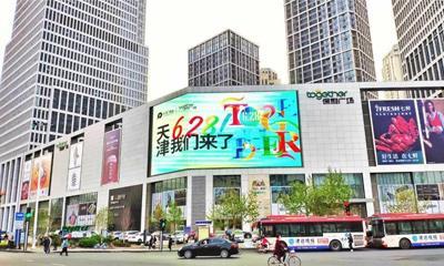 天津和平保利广场6月28日开业 京东7FRESH、奥飞欢乐世界等进驻