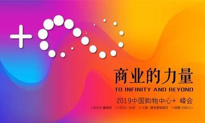 7月23-24日上海   商业的力量 就是我们毕生的乐趣