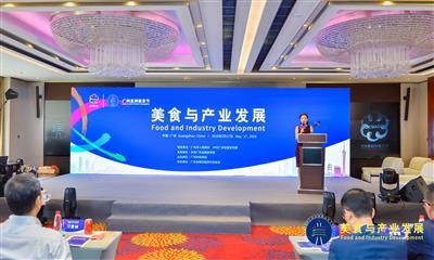 """广州亚洲美食节·分论坛二""""美食与产业发展"""" 今日在广举行"""