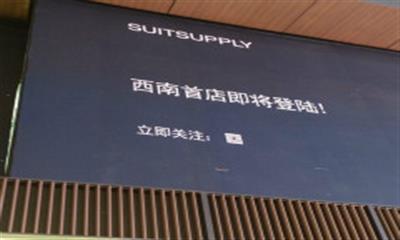 荷兰平价西装品牌SUITSUPPLY首进西南 抢滩成都男色市场