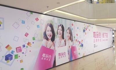 唯品会杭州首家线下店将开业