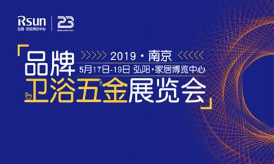 震撼全苏皖,家居新势力——2019南京品牌卫浴五金展览会盛大开幕!