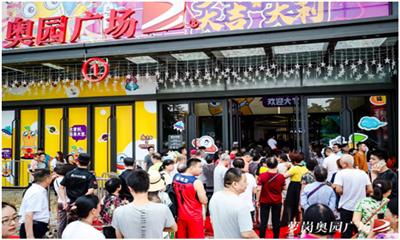 广州萝岗奥园广场盛大开业 打造社区商业新标杆