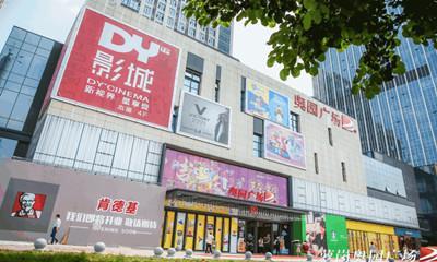 萝岗奥园广场开业:引入永辉、海底捞 萝岗首店品牌占比28%