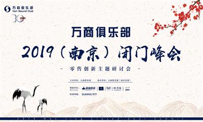 聚焦创新,洞见商业未来  万商俱乐部2019南京闭门峰会圆满落幕