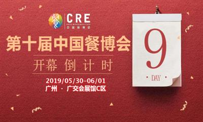 第十届CRE中国餐博会5月30日广州开幕