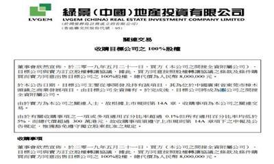 绿景中国斥资800万收购东莞绿景100%股权 并获得樟木头一商业项目