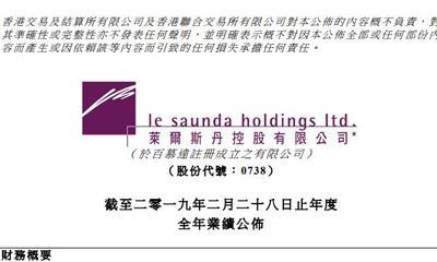 莱尔斯丹全年业绩由盈转亏 股东应占亏损2803万元