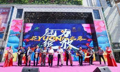 西安看花海 时尚大街5月22日盛大开业