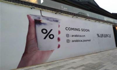 %Arabica西南首店即将落户成都 首店经济快速发展
