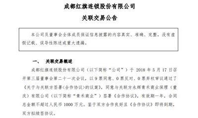红旗连锁与永辉超市旗下青禾商业续签合作协议 优化供应链系统
