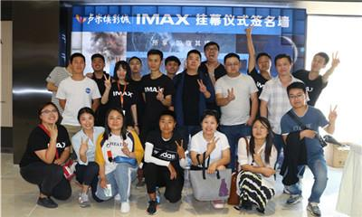 卢米埃花溪影城挂幕圆满成功!花溪万科生活广场IMAX影院开业在即!