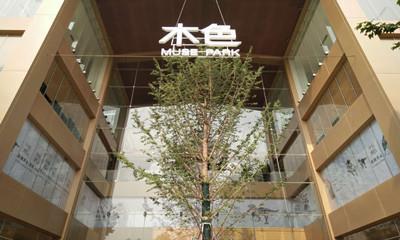郑州首家室内公园型购物中心——永威木色今日试营业