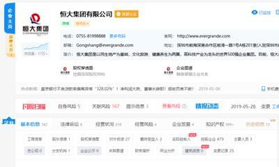 恒大集团副总裁李国东卸任法定代表人 由韩雪接任