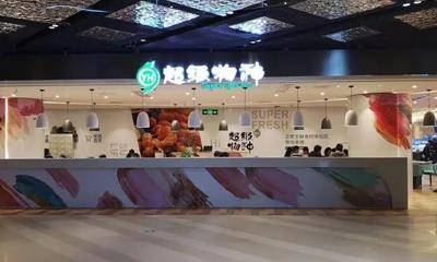 首家超级物种品牌体验店亮相 首次融合超级物种+永辉到家双重业态