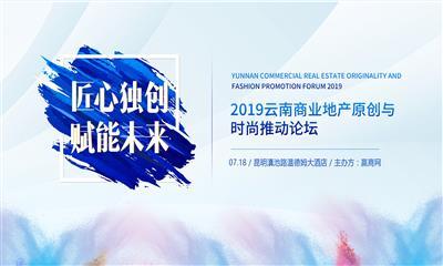 未来已来!一场盛会开启云南商业原创时代
