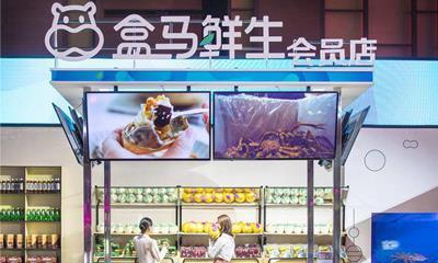 商业地产一周要闻:盒马鲜生开业三年首关店、万达商管董事会成员更替