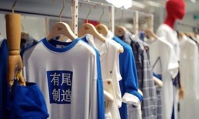 浙江4月大事件:茑屋书店中国首店来了;网易考拉首家全球工厂店开业…