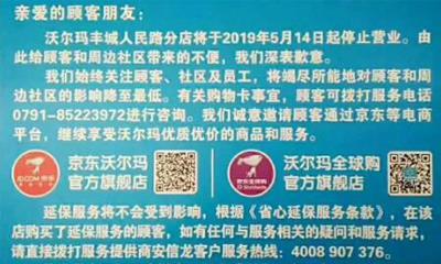 沃尔玛撤离丰城 恒丰时代广场店5月14日停业