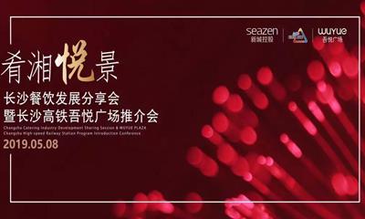 幸福商业遇见幸福城市 长沙高铁吾悦广场绽放双倍幸福火花