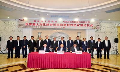 """谁说王健林放弃""""文旅""""?万达投资200亿建设潮州大型文旅项目"""