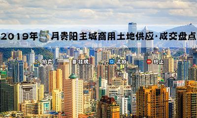 5月贵阳共计成交11宗商业用地 总面积约42.5万㎡