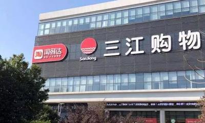 阿里新零售初战告捷 淘鲜达如何改造三江超市和大润发?