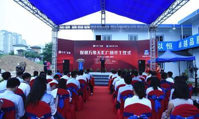 惠州保利万象天汇广场全面动工 由保利、华润、华侨城联袂打造