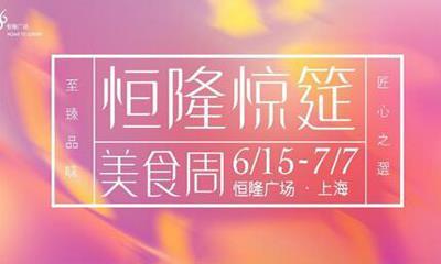 """上海恒隆广场首推""""惊筵美食周""""活动 6大餐饮品牌加入互动"""