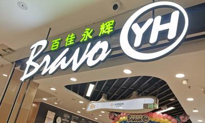 """""""百佳永辉Bravo""""超市首家门店6月15日在广州开业"""