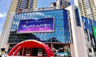 方圆荟 上新了!聚焦贵州方圆荟·宝隆购物广场开业盛典