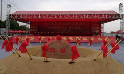 枣阳万达广场开工建设 计划2020年底前开业运营