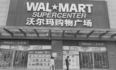 沃尔玛东新路店6月18日停业 杭州门店仅剩四家