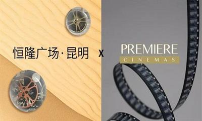 百美汇影城西南首店入驻昆明恒隆 云南迎来首个LUXE终极银幕