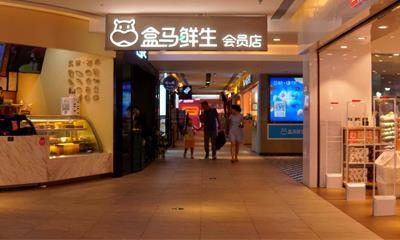 盒马鲜生广州第九家店开业 新零售战场依旧火热
