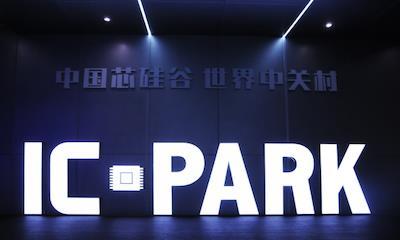 国企开放日:IC PARK上演集成电路科技馆趣味日