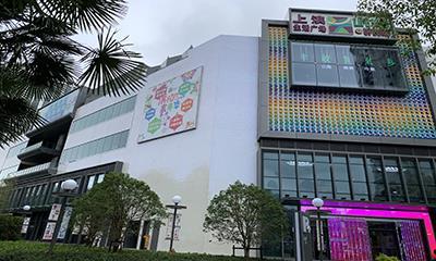 上滨生活广场6月18日低调开业 京东7fresh缺席