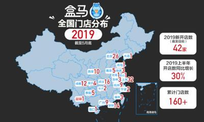 盒马鲜生昆明首店7.12开业 上半年开店数量同比增长30%