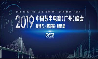 2019中国数字电商(广州)发展峰会将于6月28日广州举行